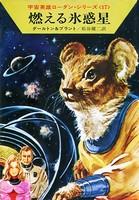 宇宙英雄ローダン・シリーズ 電子書籍版 34 裏切り者レヴタン