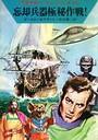 宇宙英雄ローダン・シリーズ 電子書籍版 35 神々の国