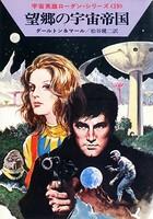 宇宙英雄ローダン・シリーズ 電子書籍版 38 望郷の宇宙帝国