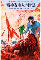 宇宙英雄ローダン・シリーズ 電子書籍版 39 三惑星系