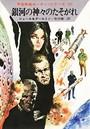 宇宙英雄ローダン・シリーズ 電子書籍版 4 神々のたそがれ