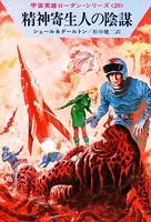 宇宙英雄ローダン・シリーズ 電子書籍版 40 精神寄生人の陰謀