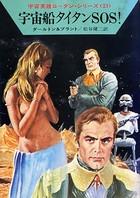 宇宙英雄ローダン・シリーズ 電子書籍版 41 巨人のパートナー