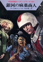 宇宙英雄ローダン・シリーズ 電子書籍版 43 銀河の麻薬商人