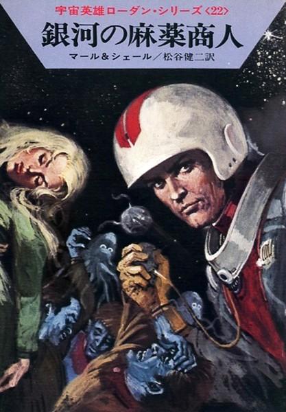 宇宙英雄ローダン・シリーズ 電子書籍版 44 人間とモンスター