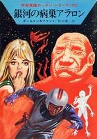 宇宙英雄ローダン・シリーズ 電子書籍版 45 銀河の病巣アラロン