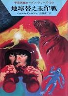 宇宙英雄ローダン・シリーズ 電子書籍版 48 地球替え玉作戦