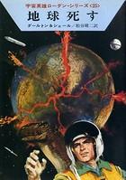 宇宙英雄ローダン・シリーズ 電子書籍版 50 アトラン