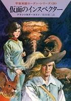 宇宙英雄ローダン・シリーズ 電子書籍版 51 生命を求めて