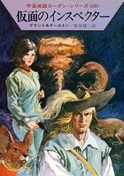 宇宙英雄ローダン・シリーズ 電子書籍版 52 仮面のインスペクター