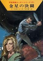 宇宙英雄ローダン・シリーズ 電子書籍版 54 金星の決闘