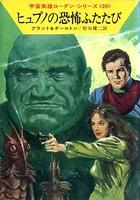 宇宙英雄ローダン・シリーズ 電子書籍版 55 ヒュプノの恐怖ふたたび
