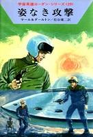 宇宙英雄ローダン・シリーズ 電子書籍版 58 姿なき攻撃