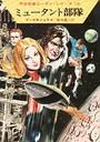 宇宙英雄ローダン・シリーズ 電子書籍版 6 ミュータント部隊