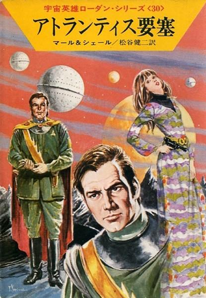 宇宙英雄ローダン・シリーズ 電子書籍版 60 アトランティス要塞