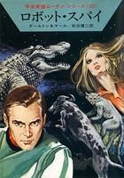 宇宙英雄ローダン・シリーズ 電子書籍版 61 ロボット・スパイ