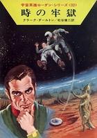 宇宙英雄ローダン・シリーズ 電子書籍版 64 時の牢獄