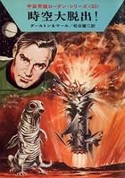 宇宙英雄ローダン・シリーズ 電子書籍版 66 流刑囚の看守