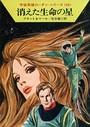 宇宙英雄ローダン・シリーズ 電子書籍版 67 シリコ第五衛星での幕間劇