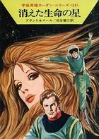 宇宙英雄ローダン・シリーズ 電子書籍版 68 消えた生命の星