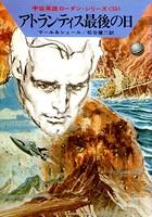 宇宙英雄ローダン・シリーズ 電子書籍版 70 アトランティス最後の日