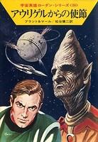 宇宙英雄ローダン・シリーズ 電子書籍版 72 アウリゲルからの使節
