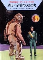宇宙英雄ローダン・シリーズ 電子書籍版 75 赤い宇宙の対決