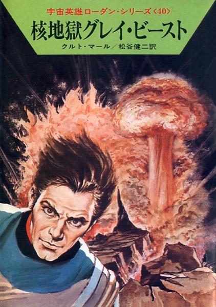 宇宙英雄ローダン・シリーズ 電子書籍版 79
