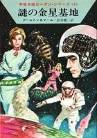 宇宙英雄ローダン・シリーズ 電子書籍版 8 謎の金星基地