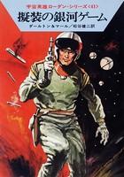 宇宙英雄ローダン・シリーズ 電子書籍版 81
