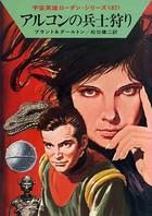 宇宙英雄ローダン・シリーズ 電子書籍版 83