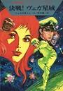 宇宙英雄ローダン・シリーズ 電子書籍版 9 地球救援