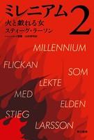 ミレニアム 2 火と戯れる女(上・下合本版)