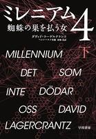 ミレニアム 4 下