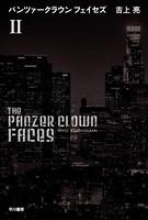 パンツァークラウン フェイセズ II