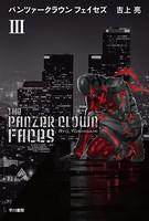 パンツァークラウン フェイセズ III
