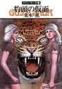 グイン・サーガ 1 豹頭の仮面