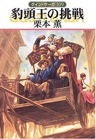 グイン・サーガ 109 豹頭王の挑戦