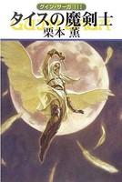 グイン・サーガ 111 タイスの魔剣士