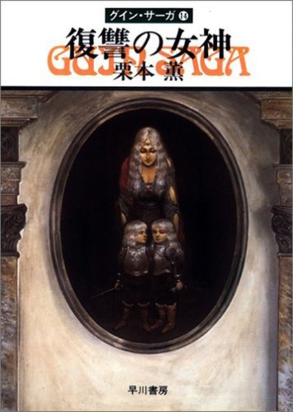 グイン・サーガ 14 復讐の女神