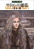 グイン・サーガ 18 サイロンの悪霊