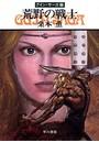 グイン・サーガ 2 荒野の戦士