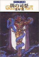 グイン・サーガ 29 闇の司祭