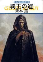 グイン・サーガ 59 覇王の道