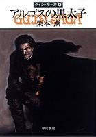 グイン・サーガ 6 アルゴスの黒太子