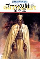 グイン・サーガ 64 ゴーラの僭王