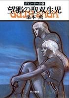 グイン・サーガ 7 望郷の聖双生児