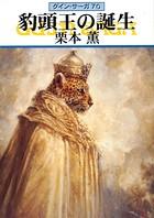 グイン・サーガ 70 豹頭王の誕生