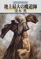 グイン・サーガ 73 地上最大の魔道師