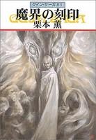 グイン・サーガ 81 魔界の刻印